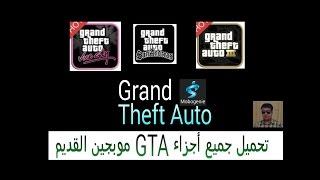 getlinkyoutube.com-تحميل جميع العاب GTA للاندرويد Mobogenie اصدار قديم