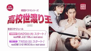 getlinkyoutube.com-<衛星劇場6月>韓国ドラマ ソ・イングク主演のロマンティック・ラブコメディ『高校世渡り王(原題)』予告+解説