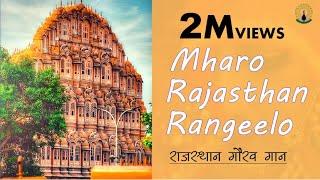getlinkyoutube.com-Mharo Rajasthan Rangeelo Pyaro Rajasthan - The Rajasthan Pride Anthem | Rajasthani Marwari Songs