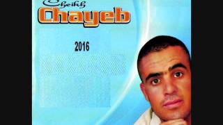 getlinkyoutube.com-cheikh chayeb 2016 0002 (Exclusive)  MAGASIN MARY