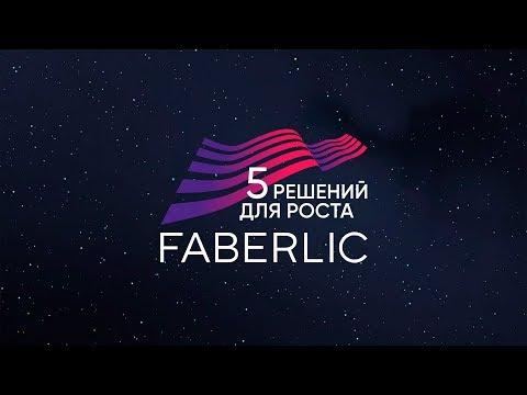 Международный Форум Faberlic-2019 в Москве!