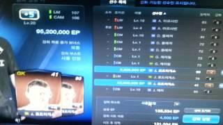 getlinkyoutube.com-피파3 WC로드리게스 +5카도전 4+2강화 성공하면 1억!