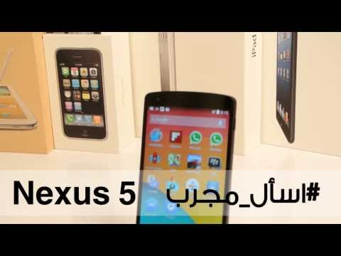 Nexus 5 Review | اسأل مجرب