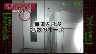 getlinkyoutube.com-《予告編》 北野誠のおまえら行くな。 特別編 呪いのパラノーマル・マンション滞在記 監視ビデオ2,160時間!霊は出現したのか・・・?