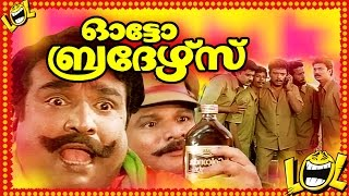 getlinkyoutube.com-Malayalam full movie Auto Brothers | Malayalam comedy | Full movies [HD]