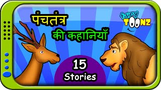 getlinkyoutube.com-Panchatantra Tales in Hindi | Kahaniya | Hindi Story for Children | Kids Moral Short Stories