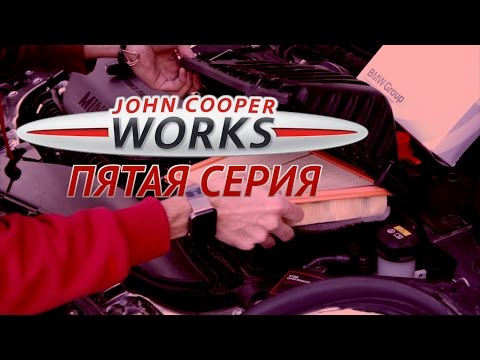 ОБРАЗОВАТЕЛЬНЫЙ ВЫПУСК: меняем фильтры на JCW F56