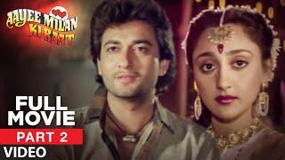 Aayee Milan Ki Raat Movie   Avinash Wadhawan, Shaheen   Part - 2/5