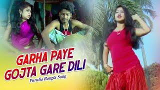 Purulia Video Song 2018 - Hath diye moja lute Nili | Subol Pal & Anima Das | Bengali / Bangla Song