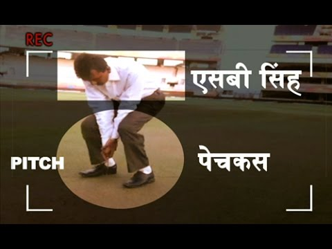 #OperationMasterBlaster:News Express exposes tampering with cricket pitches(Part-9)