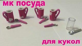 getlinkyoutube.com-Как сделать посуду для кукол. How to make kitchenware for dolls Monster High and Ever After High