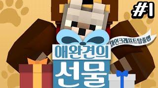 getlinkyoutube.com-만렙 애완견은 모든지 할수있다! 장르를 넘나드는 탈출맵 애완견의 선물 1편 - 마인크래프트 Minecraft [양띵TV삼식]