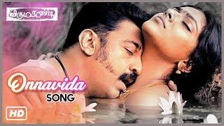 Ilayaraja Hits | Unna Vida Video Song | Virumandi Movie Songs | Kamal Haasan | Abhirami | Ilayaraja