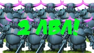 getlinkyoutube.com-атака пекка 2 лвл clash of clans