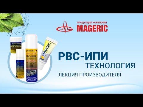 Ежунов Е.М., Шеремет И.М. Технология РВС-ИПИ.