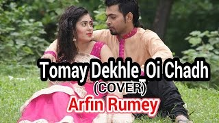 Tomay Dekhle_Oi Chadh(Cover) By Arfin Rumey