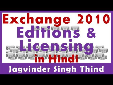 Exchange Server 2010 Part 18 Editions and CALs in Hindi by JagvinderThind