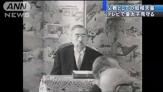 getlinkyoutube.com-父親としての昭和天皇 テレビで皇太子見守る(14/09/13)