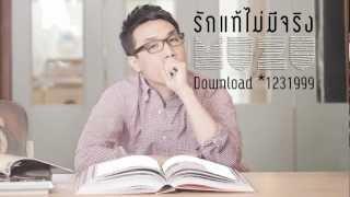 getlinkyoutube.com-รักแท้ไม่มีจริง - Muzu มูซู [official single]