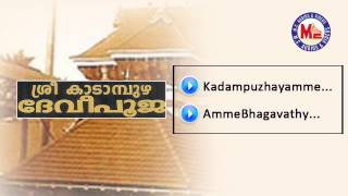getlinkyoutube.com-Sree Kadampuzha Devi Pooja 2   Malayalam Devotional Album   Audio Jukebox