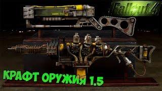 getlinkyoutube.com-Fallout 4 Обзор мода Craftable Guns and Weapons 1.5(1.72) / Как создавать оружие в Fallout 4