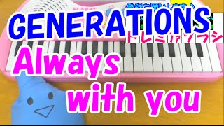 getlinkyoutube.com-1本指ピアノ【Always with you】GENERATIONS from EXILE TRIBE 簡単ドレミ楽譜 超初心者向け