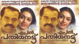 April 18 1984 | Adoor Bhasi, Gopi I Malayalam Comedy Movie
