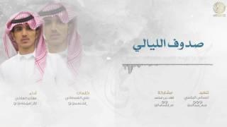 getlinkyoutube.com-شيلة صدوف الليالي II كلمات علي القحطاني II أداء مهاجر الهلالي