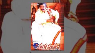 Suryavamsam | Full Length Telugu Movie | Venkatesh, Soundarya