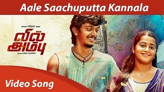 getlinkyoutube.com-Aale Saachuputta Kannala - Full Song Video HD | Vil Ambu | Anirudh Ravichander | Navin |Orange Music