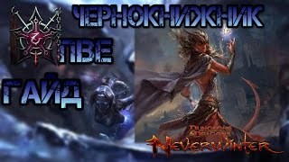 getlinkyoutube.com-Гайд по Чернокнижник-Кукла ПВЕ(М8-9), игра Neverwinter Online