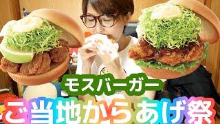 モスバーガー「中津からあげバーガーレモン添え」「釧路ザンタレバーガー甘酢たれ」食べ比べ!