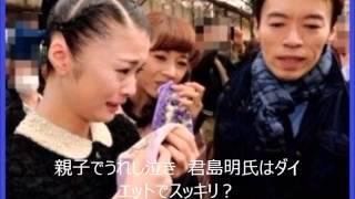 getlinkyoutube.com-君島十和子さんの長女・憂樹さんが宝塚音楽学校に合格!女優・黒木瞳との関係も気になる