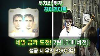 getlinkyoutube.com-피파3 두치와뿌꾸 #2 월레 네빌 금카도전을 향해 3000억!!!