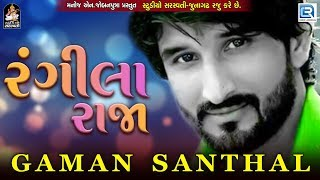 GAMAN SANTHAL - Rangeela Raja | New Gujarati Song 2018 | RDC Gujarati