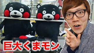 getlinkyoutube.com-【UFOキャッチャー】巨大くまモン人形をねらう!