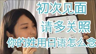 getlinkyoutube.com-【第一课】第一次见的时候用日语怎么说