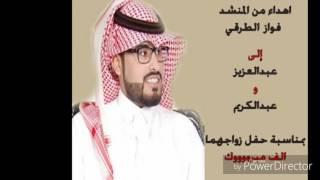 getlinkyoutube.com-شيلة فرح اداء فواز الطرقي