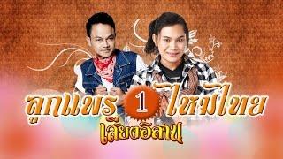 getlinkyoutube.com-รวมเพลงฮิต ลูกแพร-ไหมไทย อุไรพร เสียงอิสาน ชุดที่ 1