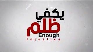 getlinkyoutube.com-A.o.A || راب سوداني || يكفي ظلم
