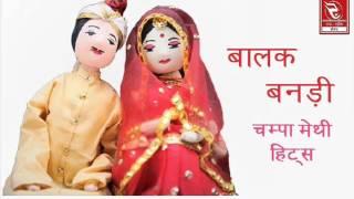 Champa Methi Hits I Hits Of Vivah Geet I Pramod Audio Lab I Marwari I Rajasthani