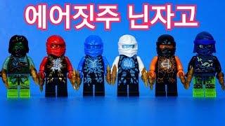 getlinkyoutube.com-레고 닌자고 에어짓주 피겨소개 Lego Ninjago AirJitzu Figures (70739 - 70744)