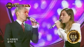 getlinkyoutube.com-[Duet song festival] 듀엣가요제 - Wheesung & An Sumin, '1,2,3,4' 20161209