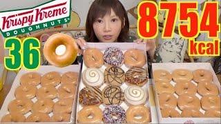 getlinkyoutube.com-【MUKBANG】 36 Krispy Kreme Doughnuts ! 8754kcal, Limited Edition Caramel Dozen [CC Available]