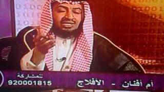 getlinkyoutube.com-تفسير رؤيا نكاح أو زنا المحارم للشيخ الدكتور عبدالعزيز الزير في برنامج رؤياي على قناة الدانة الفضائية