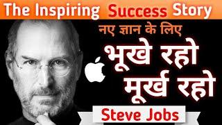 Steve Jobs Biography   Apple success story in hindi   Motivational videos