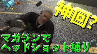 getlinkyoutube.com-【MGO3 実況】マガジンの使い道を検証してたら神回になった【 メタルギアオンラインMGSV TPP】ネタ#6