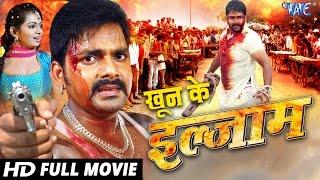KHOON-KE-ILZAM-Pawan-Singh-Kalpna-Shah-Superhit-Bhojpuri-Full-Movie-2017 width=