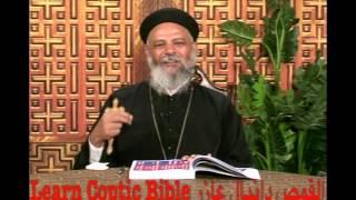 سلسله اعرف كتابك المقدس الجزء الثالث