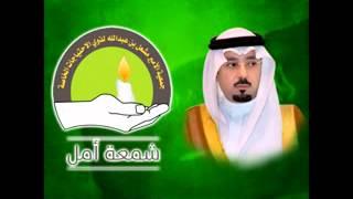 جمعية الأمير مشعل بن عبدالله ( شمعة أمل )